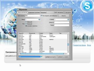 Skypesender скачать бесплатно - фото 5