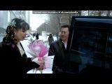 «Моя идеальная свадьба» под музыку Ани Лорак - С первого взгляда. Picrolla